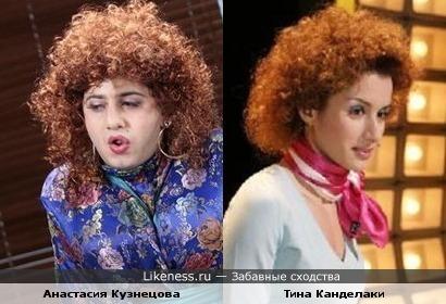 Анастасия Кузнецова и Тина Канделаки
