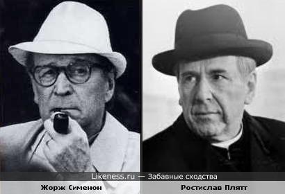 Жорж Сименон и Ростислав Плятт