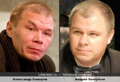 Александр Баширов и Андрей Бычуткин