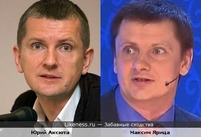 Юрий Аксюта и Максим Ярица