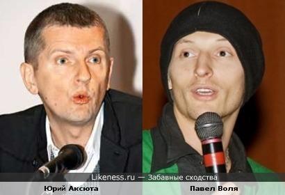 Юрий Аксюта и Павел Воля
