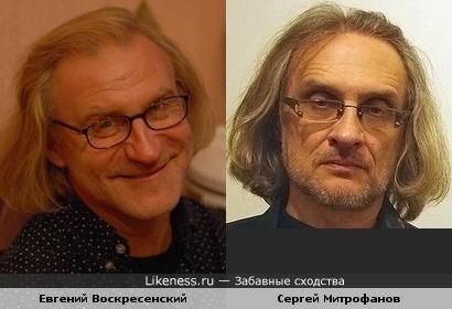 Евгений Воскресенский и Сергей Митрофанов