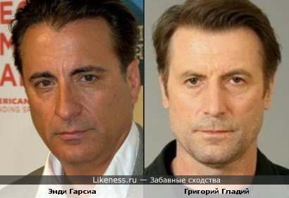 Энди Гарсиа и Григорий Гладий