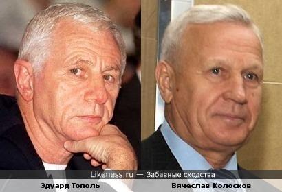 Эдуард Тополь и Вячеслав Колосков