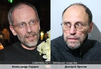 Александр Гордон и Дмитрий Пригов