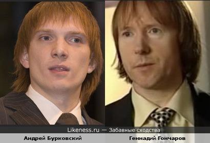 Андрей Бурковский и Геннадий Гончаров