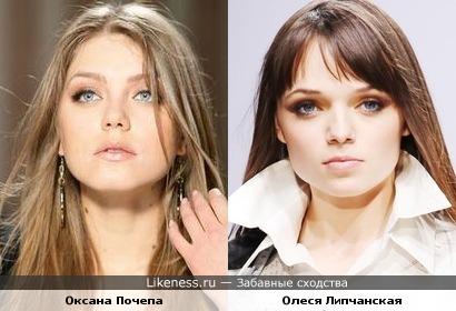 Оксана Почепа и Олеся Липчанская