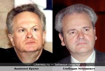 Анатолий Кролл и Слободан Милошевич
