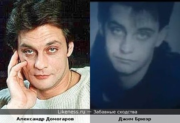 Александр Домогаров и Джим Брюэр