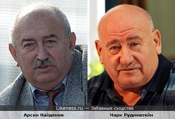 Арсен Найдёнов и Марк Рудинштейн