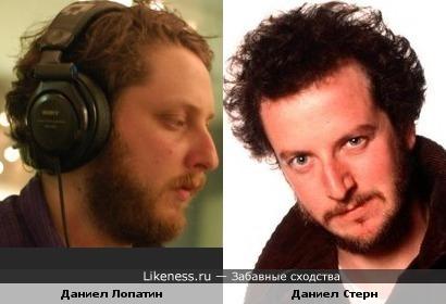 Даниел Лопатин и Даниел Стерн