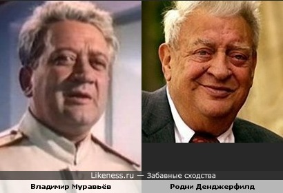 Владимир Муравьёв и Родни Денджерфилд