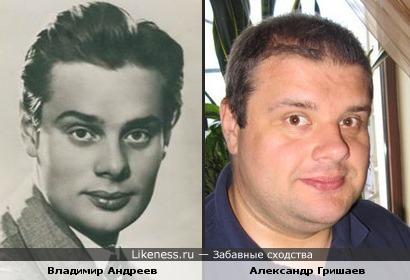 Владимир Андреев и Александр Гришаев