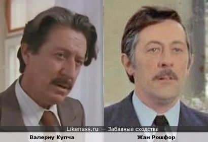 Валериу Купча и Жан Рошфор