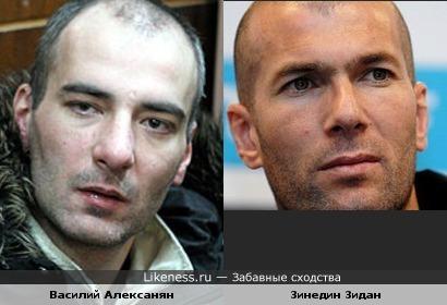 Василий Алексанян и Зинедин Зидан