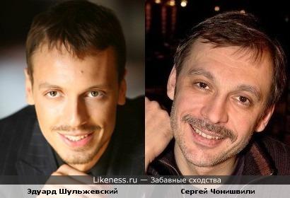Эдуард Шульжевский и Сергей Чонишвили