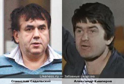 Станислав Садальский и Александр Кашперов