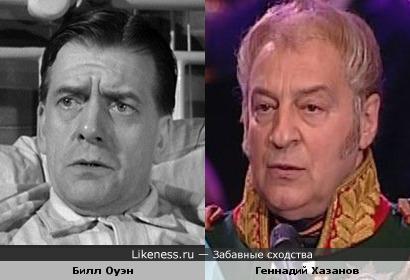 Билл Оуэн и Геннадий Хазанов