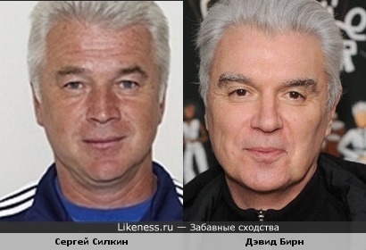 Сергей Силкин и Дэвид Бирн