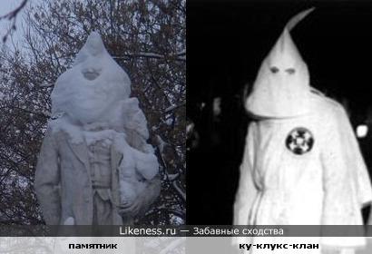 Памятник и ку-клукс-клан