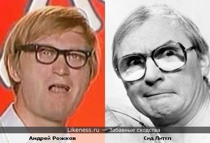 Андрей Рожков и Сид Литтл