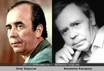 Олег Борисов и Валентин Распутин
