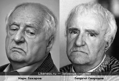 Марк Захаров и Георгий Свиридов