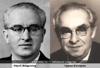 Юрий Андропов и Сурен Кочарян