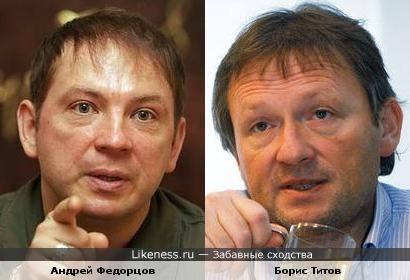 Андрей Федорцов и Борис Титов