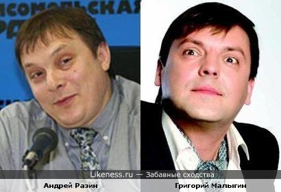 Андрей Разин и Григорий Малыгин