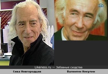 Сева Новгородцев и Валентин Никулин