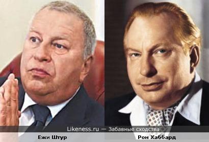 Ежи Штур и Рон Хаббард