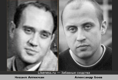 Михаил Аптекман и Александр Боев