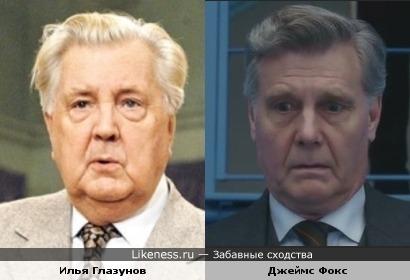 Илья Глазунов и Джеймс Фокс