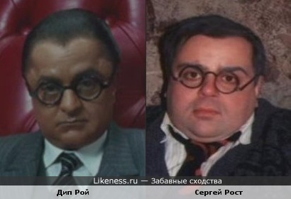 Дип Рой и Сергей Рост