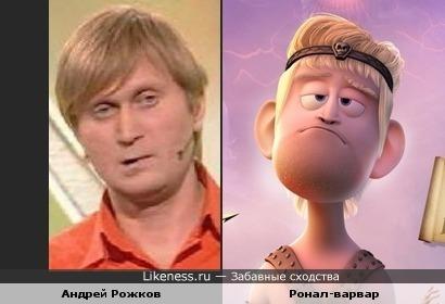 Андрей Рожков и мультперсонаж