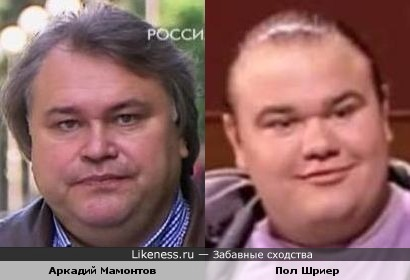 Аркадий Мамонтов и Пол Шриер