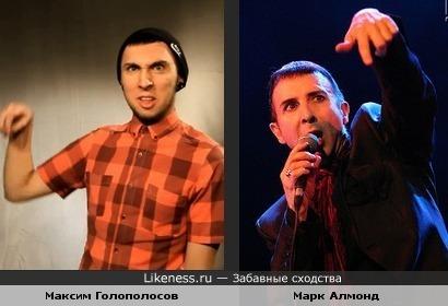 Максим Голополосов и Марк Алмонд