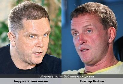 Андрей Колесников и Виктор Рыбин