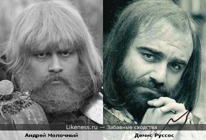 Андрей Молочный и Демис Руссос