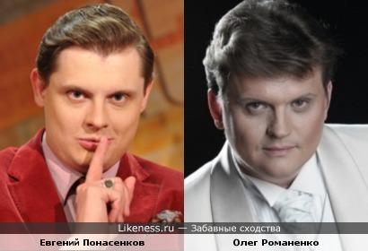 Евгений Понасенков и Олег Романенко