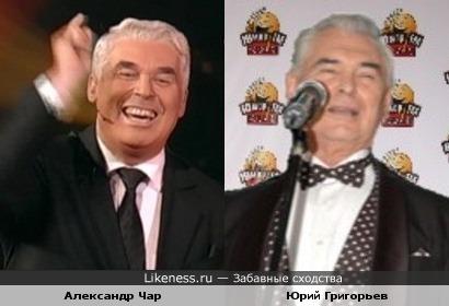Александр Чар и Юрий Григорьев