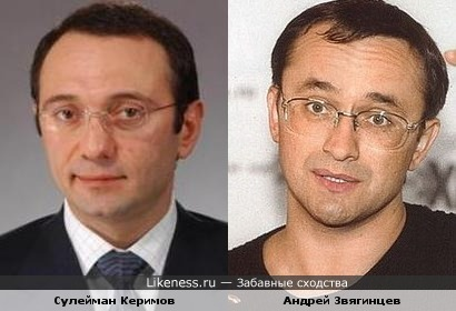 Керимов и Звягинцев