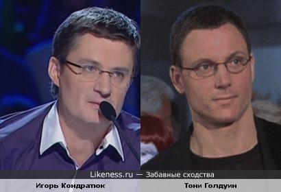 Игорь Кондратюк и Тони Голдуин