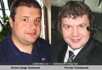 Александр Гришаев и Роман Скворцов