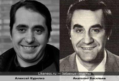 Алексей Курилко и Анатолий Васильев