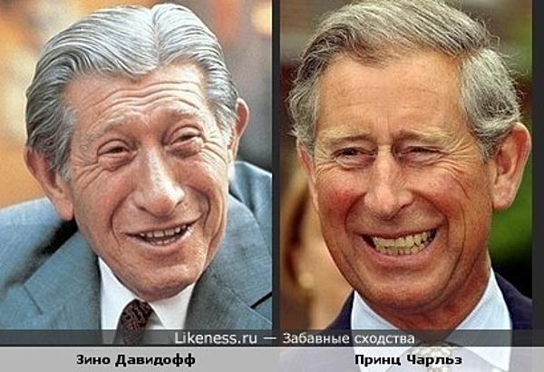 Зино Давидофф и Принц Чарльз