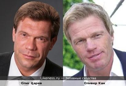 Олег Царев и Оливер Кан