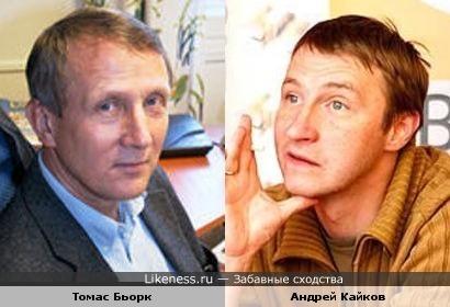 Томас Бьорк и Андрей Кайков