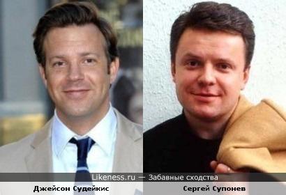 Джейсон Судейкис и Сергей Супонев